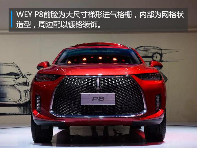 长城WEY再放大招 P8插电SUV锁定4月25日上市