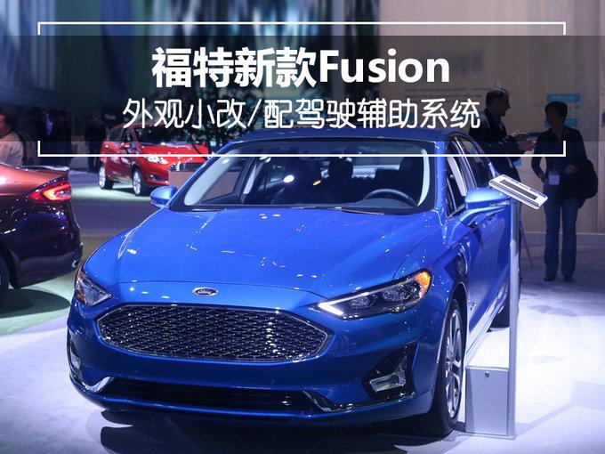福特新款Fusion亮相 外观小改/配驾驶辅助系统