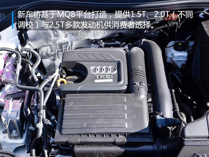 奥迪全新Q3将于年内亮相 尺寸增加/竞争宝马X1