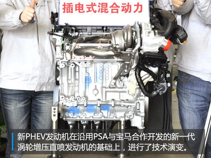 标致雪铁龙推3款插电混动车 油耗低至1.6L/100km