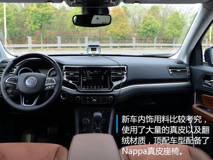 专为中国消费者打造 Jeep大指挥官3天后正式上市