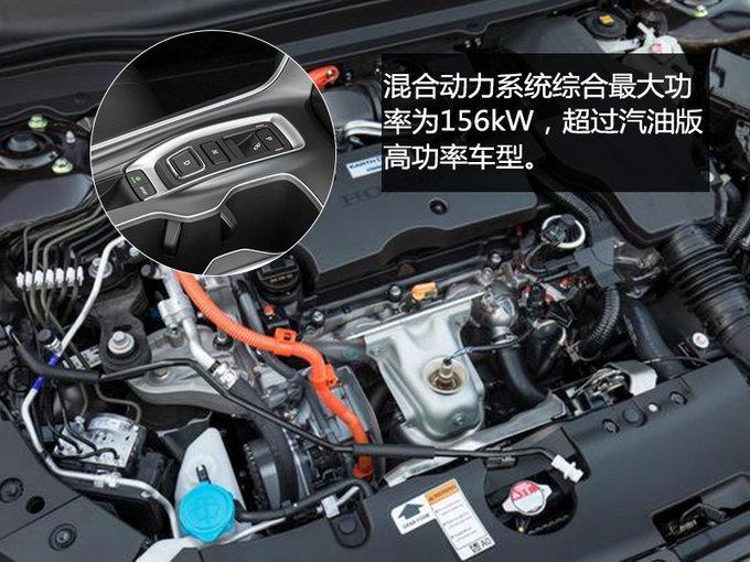 新混动技术!广汽本田换代雅阁混动版三季度上市