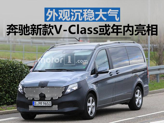 外观沉稳大气 奔驰新款V-Class有望年内亮相