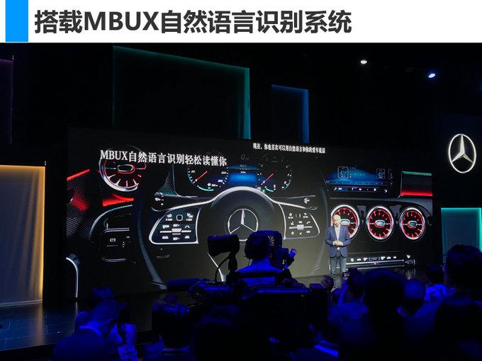专供中国!奔驰全新A级三厢版-触屏比S级先进