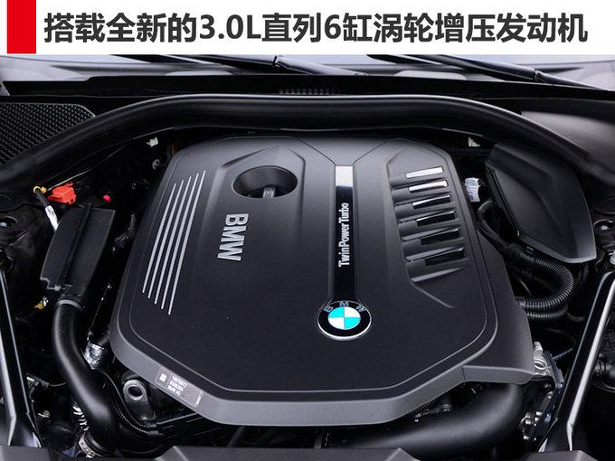 宝马将推新款7系 今年年底前亮相/明年3月投产
