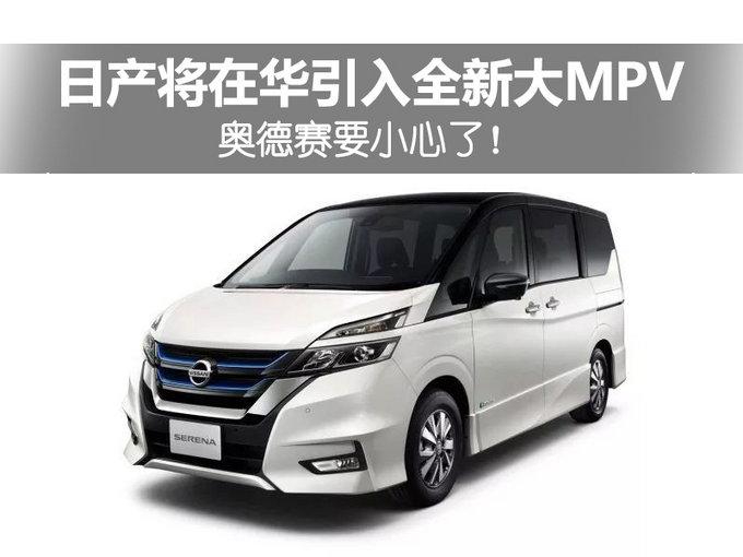 日产中型MPV将引入中国 与本田奥德赛同级-图