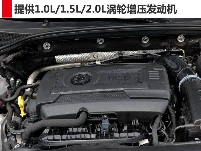 斯柯达全新明锐游览版 车身加长/增混动车型