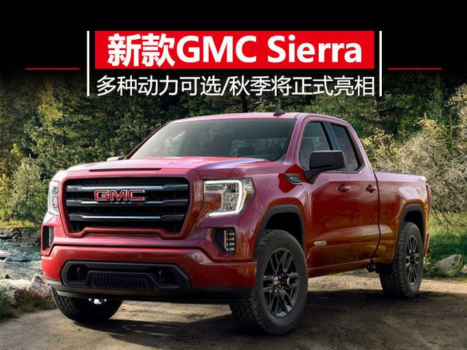 GMC Sierra再推新版本 多种动力组合/秋季亮相