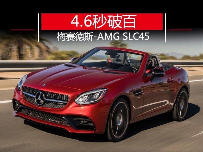 梅赛德斯-AMG新款SLC45年底亮相 破百仅需4.6秒