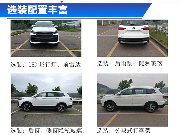 北汽幻速S7L新7座SUV 年内上市/搭1.5T发动机