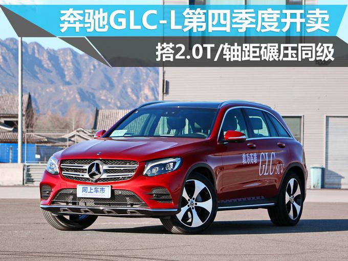 这个L很吓人!奔驰GLC-L轴距超X5!坐等年底开卖