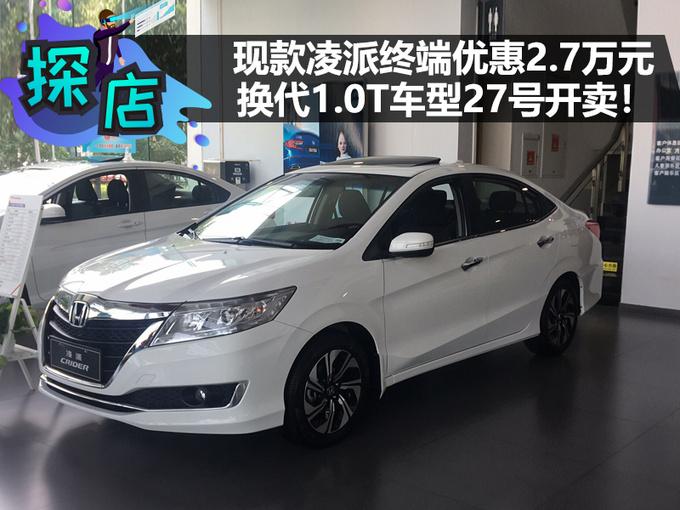 现款凌派终端优惠高达2.7万元 换代1.0T车型27号开卖!