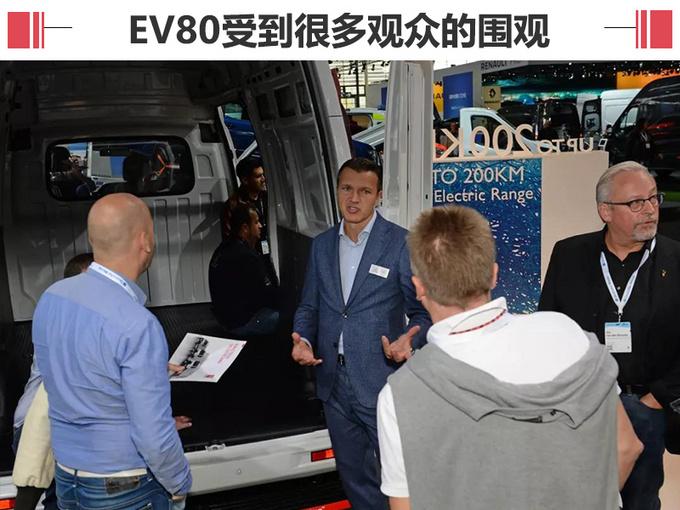全球最长续驶里程的轻型纯电动宽体轻客 上汽大通EV80