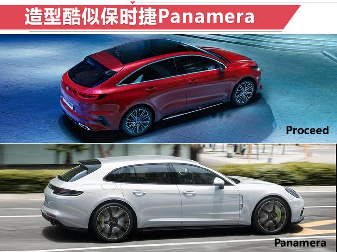 起亚全新轿车首发! 外观酷似保时捷Panamera