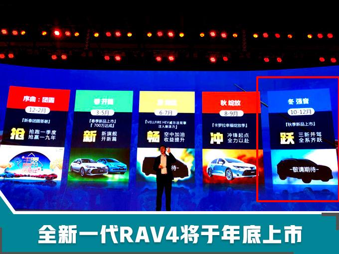 全新一代RAV4基于TNGA架构打造