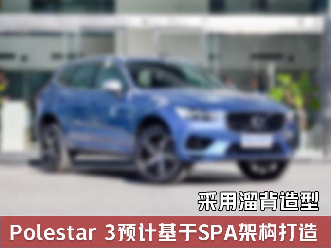 Polestar将推纯电动SUV,与沃尔沃XC60一样大,即将发布!