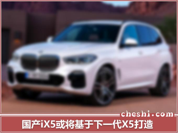 宝马国产X5纯电版,定名ix5,年产1.6万辆,售价80万?