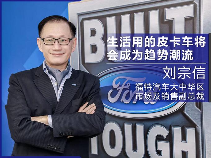 专访刘宗信:生活用的皮卡将会成为趋势潮流