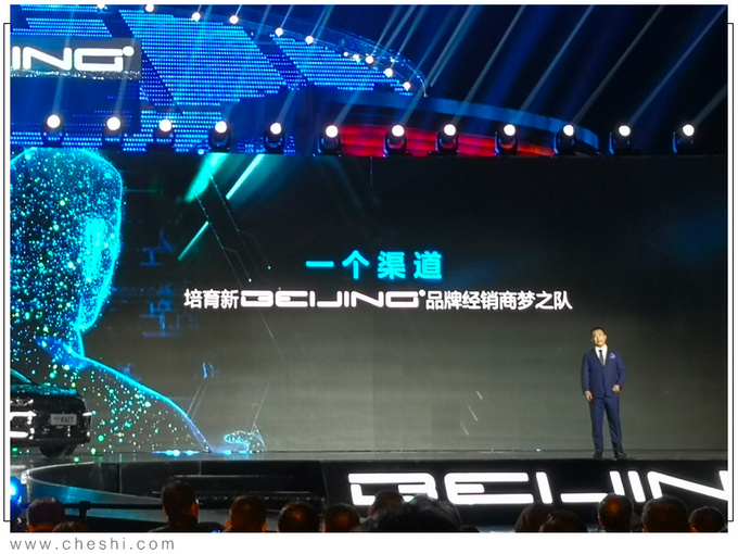 """北汽正式发布""""BEIJING""""品牌 EU7卖15.99万起"""