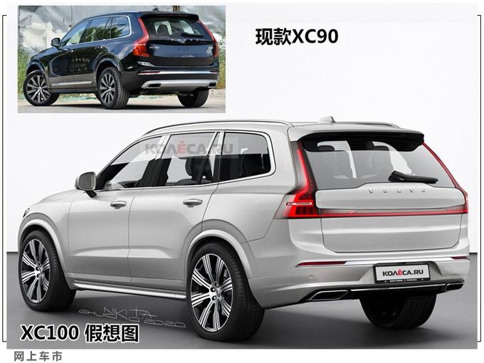 沃尔沃将推出XC100,内部代号616,竞争宝马X7 奔驰GLS