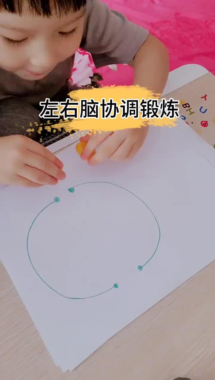 这是最简单的亲子游戏,没有之一!可以帮助孩子左右脑协调训练哦
