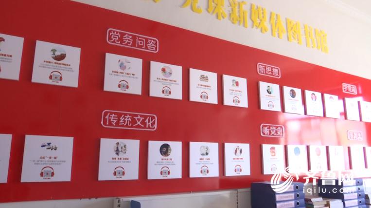42秒|枣庄首家乡村有声图书馆亮相黑峪村 10大类上百种图书手机一扫随便听