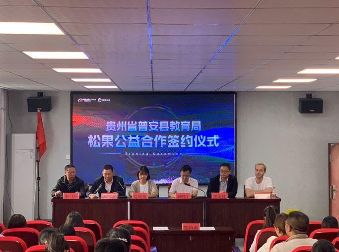 松果公益落地陕西贵州 半年覆盖学校已超300所