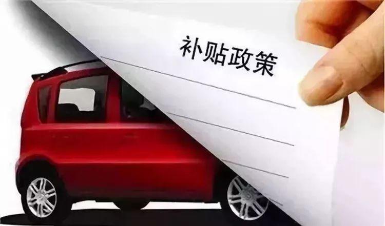 """""""巨幅""""退坡下的彷徨!全面解读2019新能源补贴新政"""
