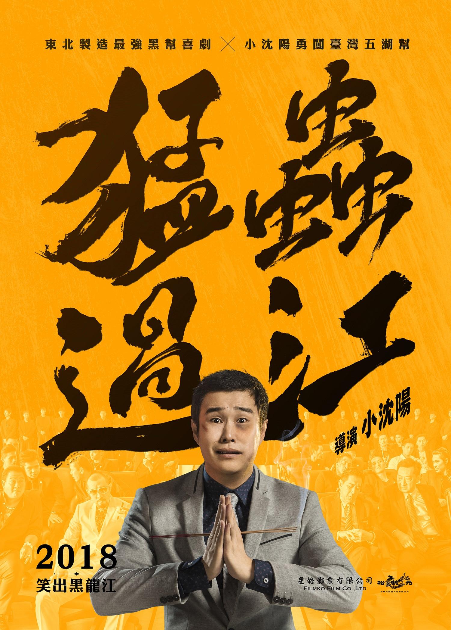 《猛虫过江》定档暑期 小沈阳导演处女作笑出东北