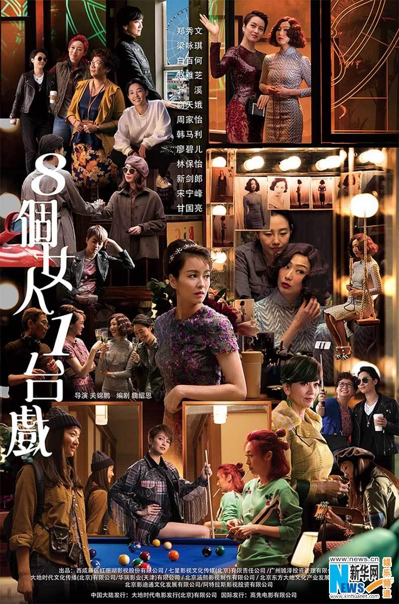 《八个女人一台戏》首曝风情系列海报
