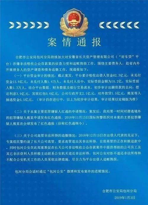 """曝光   这家平台老板带着5.5亿跑路,被国际刑警""""红通""""!"""