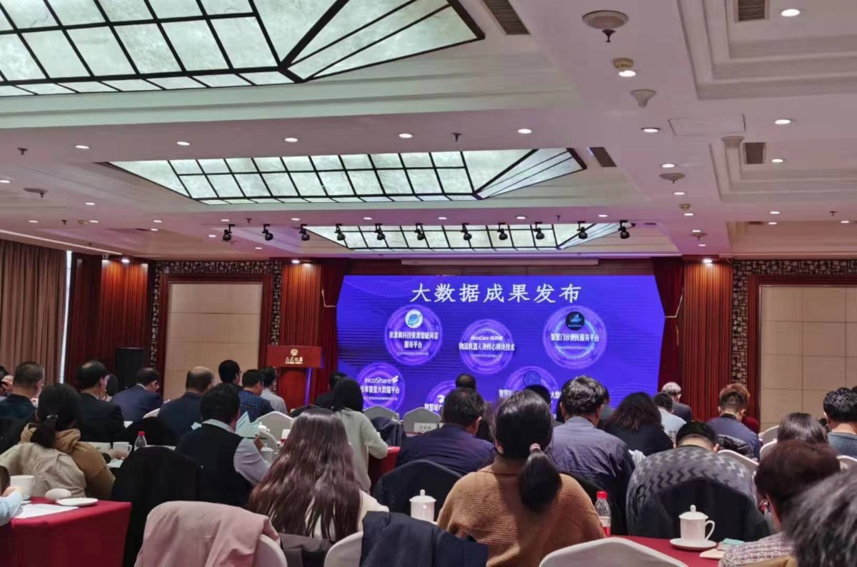 京津冀科技企业机构晒大数据成果求对接