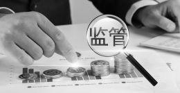 证监会发布资管业务新规 7大重点影响26万亿私募资管