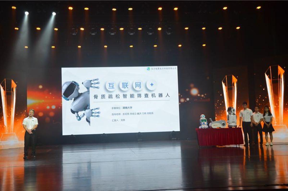 """今天凌晨中日开火视频-第四届湖南省""""互联网+""""大学生创新创业大赛我"""