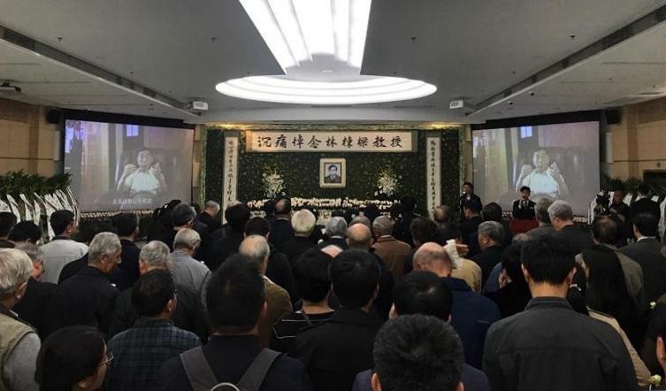 上海交大原副校长林栋樑教授遗体告别仪式举行
