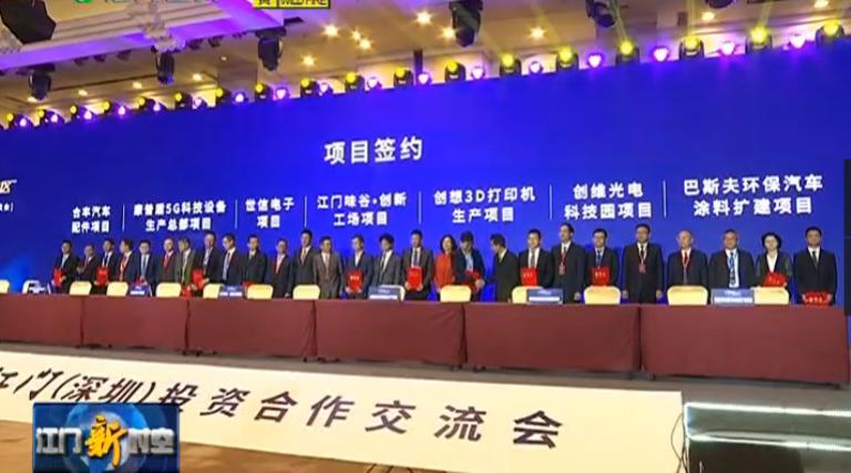 2019江门(深圳)投资合作交流会:21个签约项目总投资近230亿元