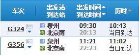 泉漳三个车站进京列车 即日起需二次安检