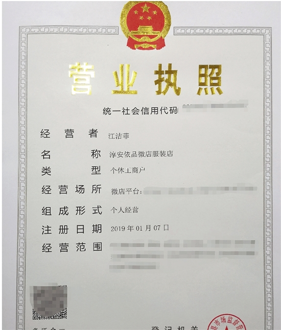 原标题:淳安首张电商营业执照成功办理   电子商务经营范围和线