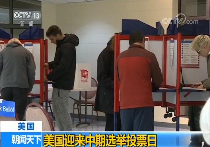 美国迎来中期选举投票日 计票结果预计7号上午陆续公布|选举|投票|国会