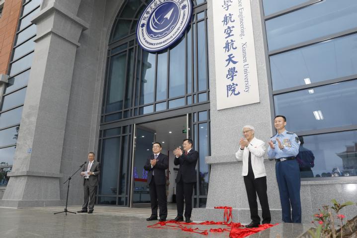 【97周年校庆】学校马有恒举行航空航天学院大楼启用仪式