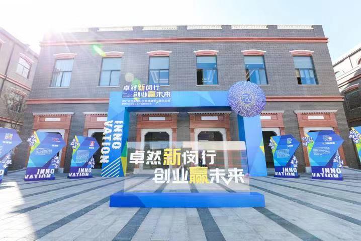 创业赢未来,闵行区启动特色创业型社区评选