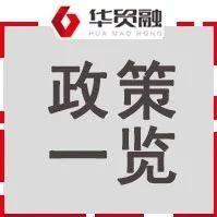 中国银行间市场交易商协会关于发布《境外非金融企业债务融资工具业务指引(试行)》的公告