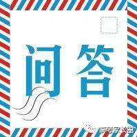 高考微问答212期:河南高三理科550-580分,该怎么报志愿?