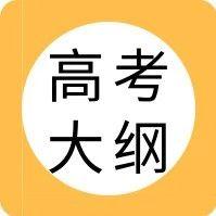 快收藏!2019高考化学/政治/数学考试大纲公布