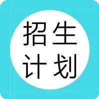最新!2019广铁职/城建学考录取&高职自主招生计划公布,学费最便宜的是......