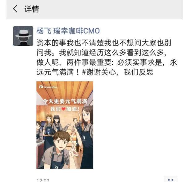 瑞幸CMO杨飞朋友圈回应 实事求是最重要