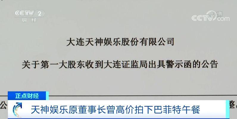 蓝天娱乐场有几个-赌王杀入A股:股价大涨4倍,台湾富商抛售