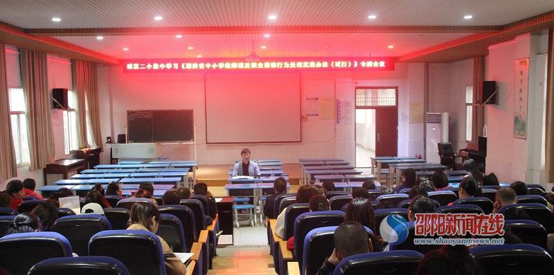 邵东城区二小集中学习《湖南省中小学教师违反职业道德行为处理实施办法(试行)》的通知