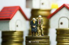 """山东将探索以房养老""""新模式 开展老年人住房反向抵押养老保险试点"""