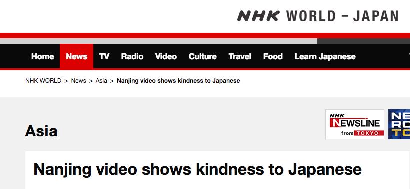 日本人在南京求助视频感动中国网友 对方却大呼意外你不要心太黑